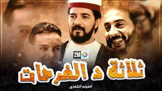 الفيلم التلفزي ثلاثة د الفرحات