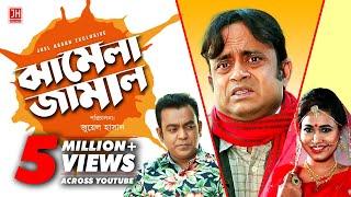 Jhamela Jamal   ঝামেলা জামাল   Bangla Natok 2018   Ft Akhomo Hasan & Chaity   Juel Hasan