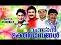 Ramzan Bakthiganangal | Ramzan Special Songs | Islamic Devotional Songs | Malayalam Devotional Album