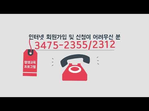 강남민원길라잡이 - 평생교육프로그램 무료강좌