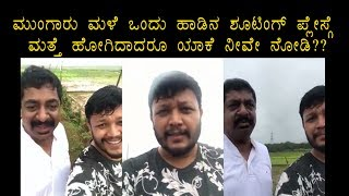 Golden Star Ganesh And Yograjbatt Visiting MungaruMale Shooting Spot After 10 YearsSubscribe us at : https://www.youtube.com/channel/UCTLK87m5jlQqdy_cuGjkREwFollow us At__twitter: https://twitter.com/KannadaFilmCuts#like#comment#subscribePlease Subscribe us.
