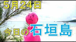 5月24日の石垣島天気