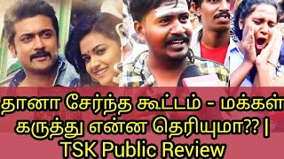 Video Thaana Serntha Koottam Movie review | TSK public Review | Suriya, Keerthi Suresh | Vignesh Shivn MP3, 3GP, MP4, WEBM, AVI, FLV April 2018