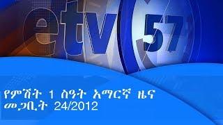 የምሽት 1 ስዓት አማርኛ ዜና ...መጋቢት 24/2012 ዓ.ም|etv