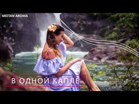 Парфюмерная вода для женщин «Tropical Collagen» MEITAN AROMA MeiTan
