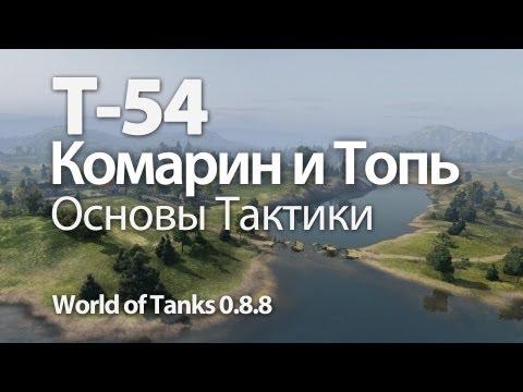 Т-54 - Карты Комарин и Топь Основы Тактики World of Tanks