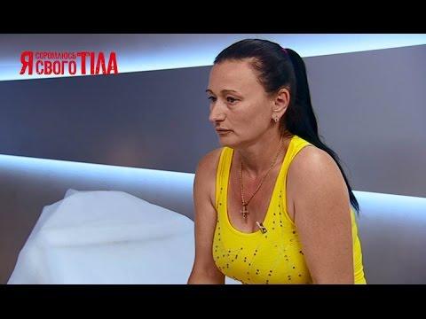 Женщина лечила новообразование настойками из грибов - Я соромлюсь свого тіла - 30.04.15 (видео)