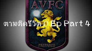 Fifa online 3 ตามติดชีวิต 0 ep by Yelzodat (YZD) #4 เจอกันใหม่ season หน้า, fifa online 3, fo3, video fifa online 3
