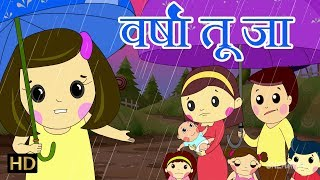 Rain Rain Go Away (वर्षा तू जा) Hindi Nursery Rhymes For Children | Shemaroo Kids Hindi