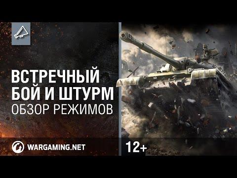 World of Tanks обзор режимов «Встречный бой» и «Штурм»