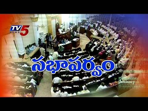 AP Assembly | Budget Sessions Begins Today : TV5 News