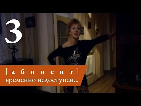 Video Абонент временно недоступен. Серия 3 ≡ Subscriber is currently unavailable. Episode 3 (Eng Sub) download in MP3, 3GP, MP4, WEBM, AVI, FLV January 2017