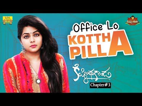 Kishkindakanda - Office Lo Kotta Pilla - Chapter #3 | #DJ Dheenamma Jeevitham | #Lolokplease