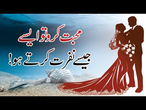 Short quotes - mohbbat kro to asy jasy nafrat krty ho  Golde wording about love in hindi urdu with voice