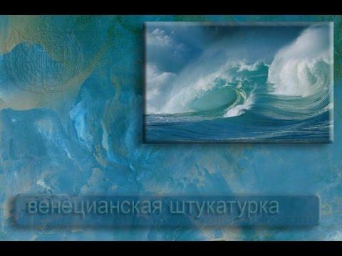 МОНТОРОАНСКАЯ фреска. Мастер, клАСС. Киев.