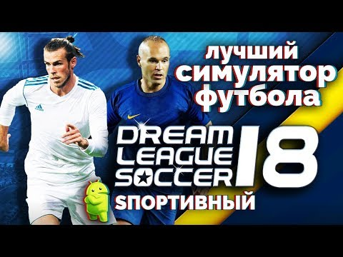 Dream League Soccer 2018 - Лучший Симулятор Футбола на Андроид