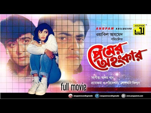 Premer Ahankar | প্রেমের অহংকার | Shabnur, Omor Sani & Amit Hassan | Bangla Full Movie | Anupam