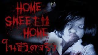 Video ถ้า Home Sweet Home อยู่ในชีวิตจริง!! MP3, 3GP, MP4, WEBM, AVI, FLV Desember 2018