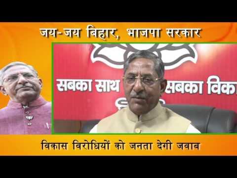 JDU is responsible for Maladministration in Bihar : Nand Kishore Yadav, Bihar BJP senior leader