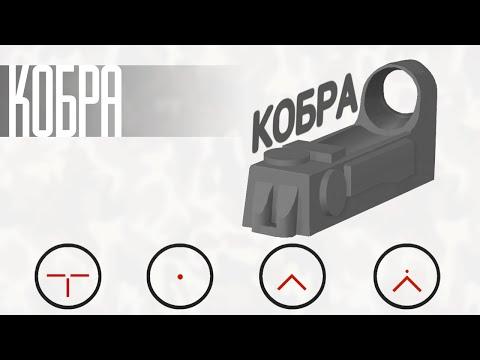 Немного о прицеле \Кобра\ - DomaVideo.Ru