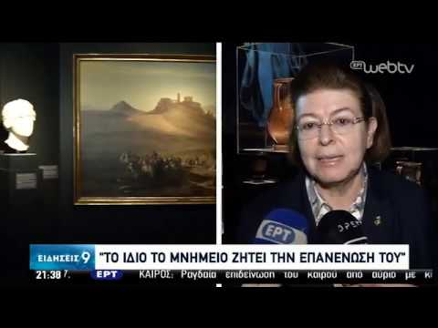Έκθεση στο Εθνικό Αρχαιολογικό Μουσείο | 04/02/2020 | ΕΡΤ