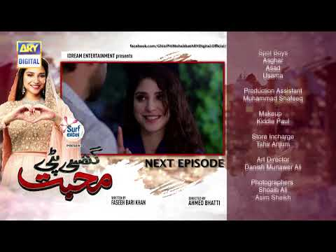 Ghisi Piti Mohabbat Episode 18 - Presented by Surf Excel - Teaser - ARY Digital