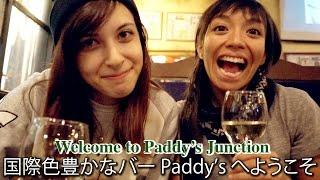 国際色豊かなバー Paddy's へようこそ!