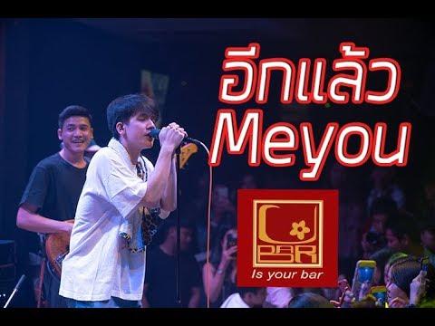 Meyou อีกแล้ว[Live in U-bar Ubon][4k] [ภาพชัดเสียงชัด]
