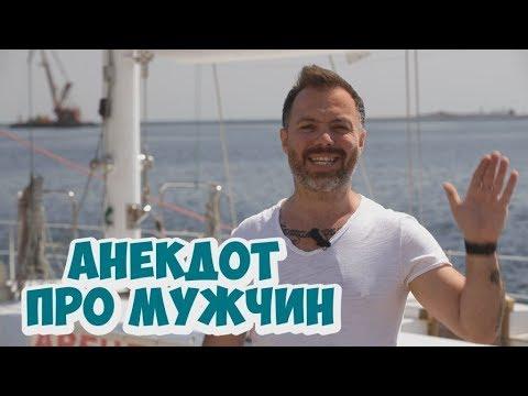 Анекдот дня. Смешные одесские анекдоты про женщин и мужчин (15.05.2018) - DomaVideo.Ru