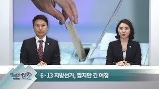 제57회 한국선거방송 특집뉴스