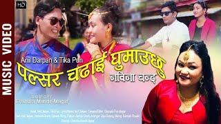 Pulsar Chadai Ghumauchhu - Anil Darpan & Tika Pun