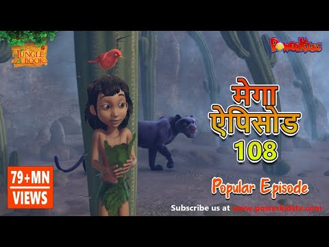 मेगा ऐपिसोड - 108 |Jungle Book | Hindi Kahaniya | PowerKids TV