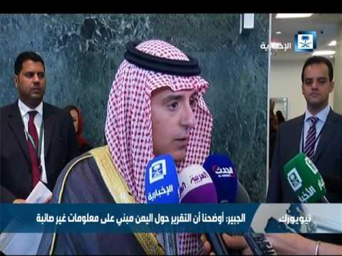 #فيديو :: الجبير: أوضحنا للأمم المتحدة أن تقاريهم حول #اليمن مبنية على معلومات غير دقيقة