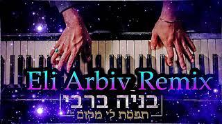 הזמר בניה ברבי - תפסת לי מקום ( Eli Arbiv Remix )