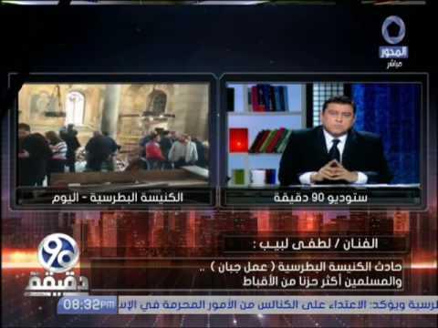 لطفي لبيب: هناك فارق شاسع بين الحدث الطائفي والحدث الإرهابي