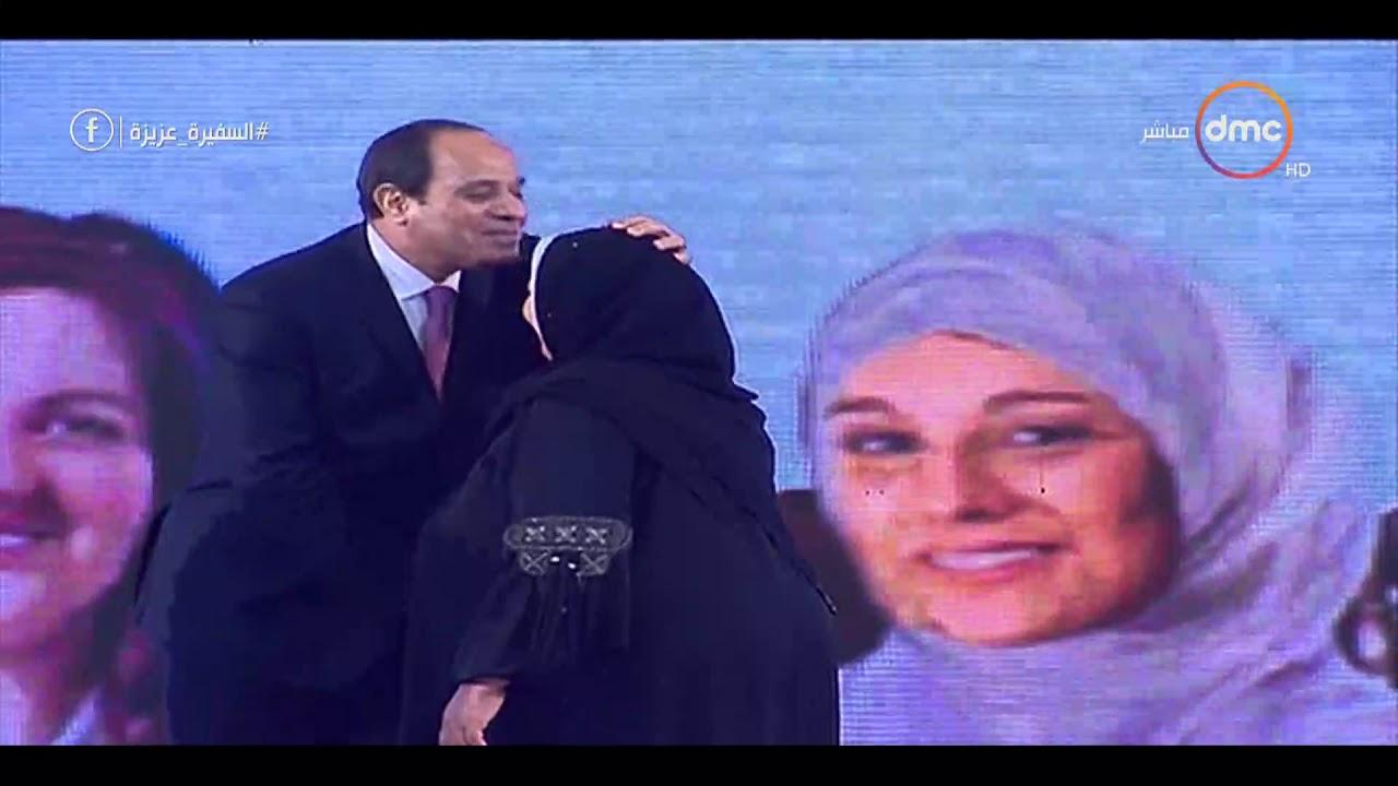 السفيرة عزيزة - رسالة الرئيس عبد الفتاح السيسي لـ عظيمات مصر