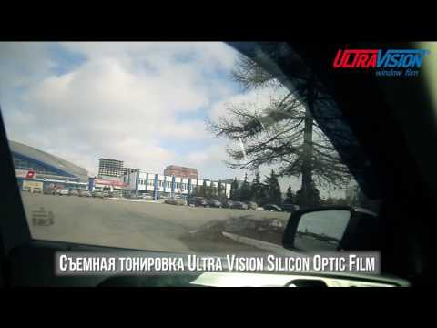 Cъемная тонировка Ultra Vision Silicon Optic Film