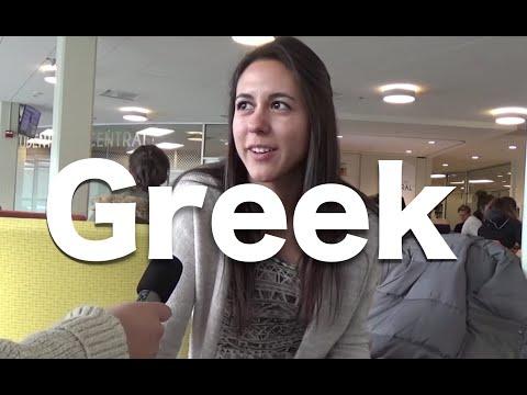 Πως ακούγονται τα ελληνικά στους ξένους;