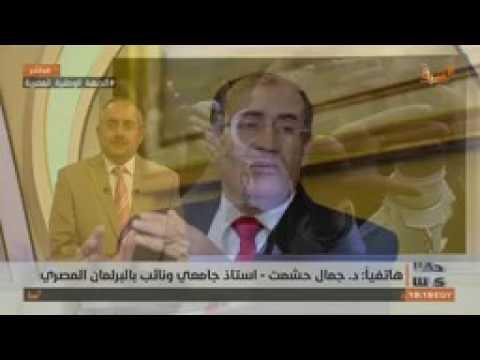 تعليق دكتور جمال حشمت بعد الحكم علية بالإعدام في قضية مقتل النائب العام 22-7-2017