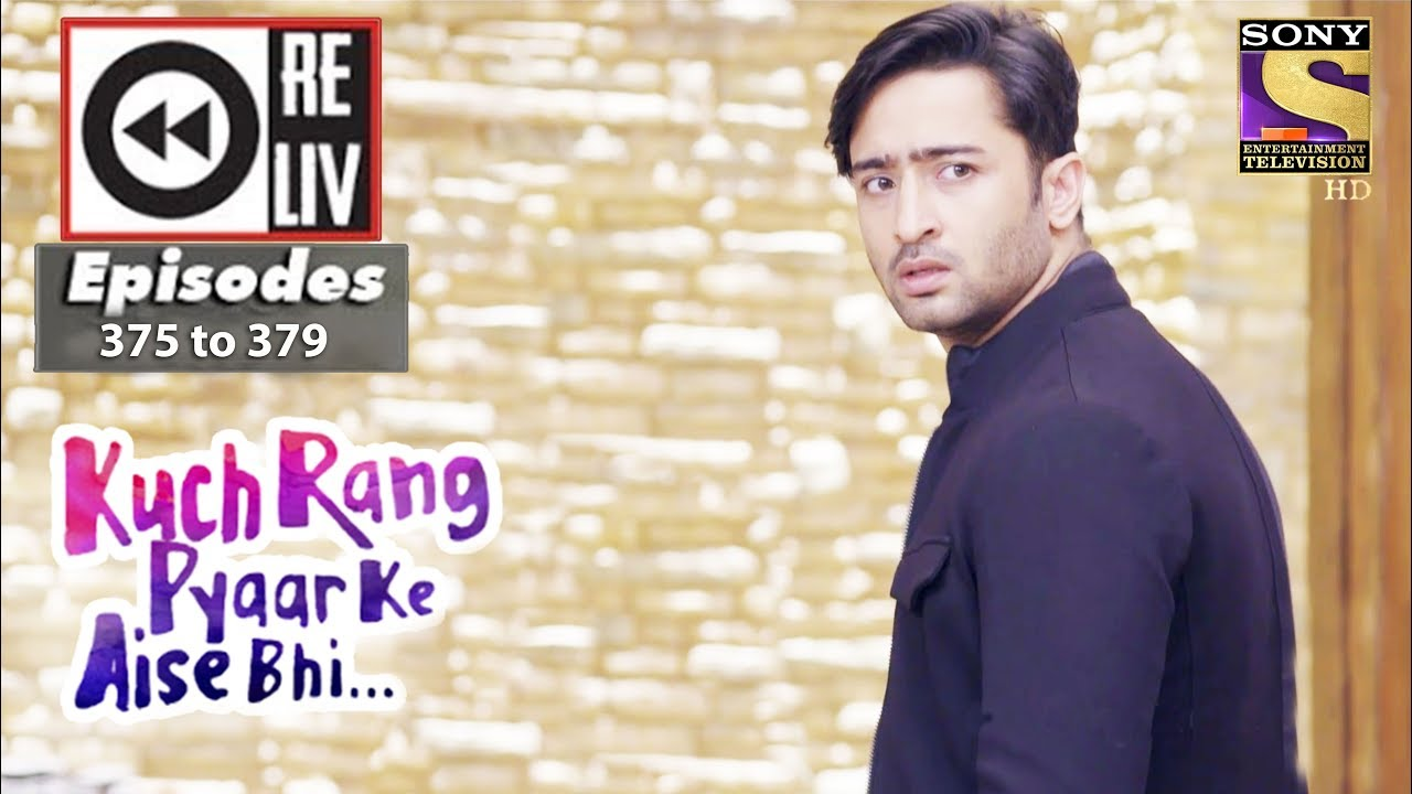 Weekly Reliv | Kuch Rang Pyar Ke Aise Bhi | 07th August to 11th August 2017 | Episode 375 to 379