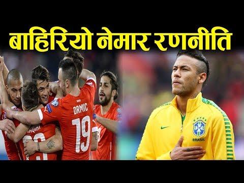 (विश्वकपमा नेमारले लगाउदैछन यस्तो रणनीति, ब्राजिलले जित्ने पक्का- Brazil Vs Switzerland     Neymar - Duration: 14 minutes.)