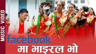 Facebook Ma Viral Bh - KB Bhandari & Radhika Hamal