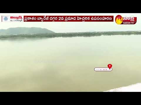 Flood Water Levels Decreasing at Prakasam Barrage Vijayawada   Sakshi TV