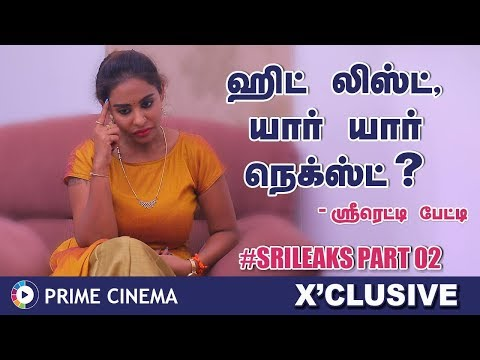 Am I a dustbin to release sperms? - #SriReddy asks Srikanth |  #SRKLeaks #02 | Prime Cinema