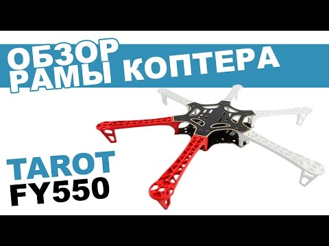 Рама гексакоптера Tarot FY550