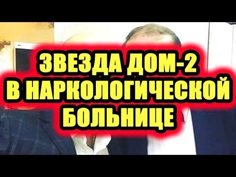 Дом 2 новости 31 марта 2018 (31.03.2018) Раньше эфира - DomaVideo.Ru