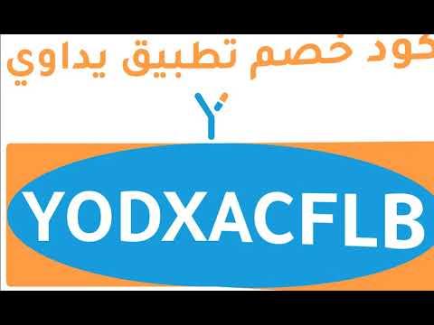 طريقة الشراء منيداوي - Yodawy بالفيديو