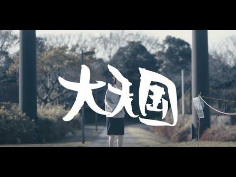 , title : '清水煩悩「大天国」(Official Music Video)'