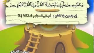 المصحف المعلم للشيخ القارىء محمد صديق المنشاوى سورة النجم كاملة جودة عالية