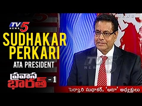 ATA President Perkari Sudhakar On ATA Conference 2016 | Pravasa Bharat - 1 | TV5 News
